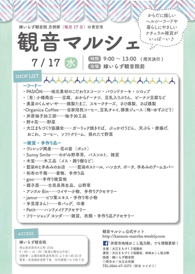 【7/17(水)】観音マルシェ