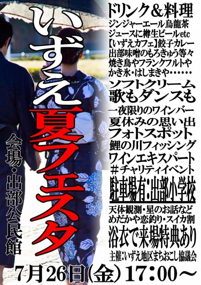7/26(金) いずえ夏フェスタ!