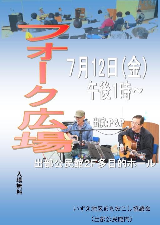 7月12日(金)フォーク広場 出部公民館(井原市)