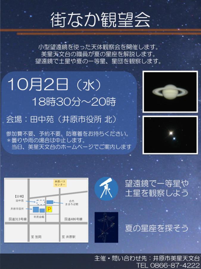 10月2日(水)街なか観望会