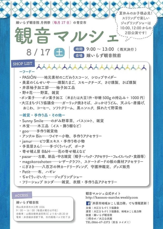 【8/17(土)】観音マルシェ