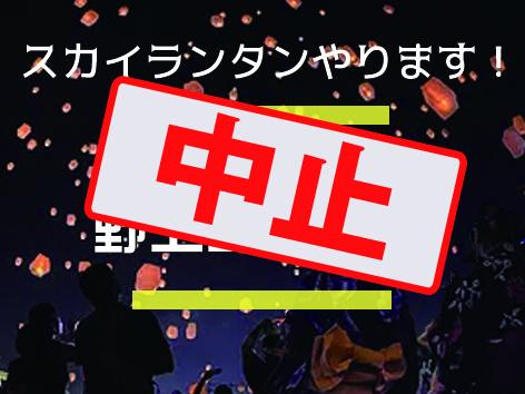【中止決定】野上夏祭り&スカイランタン