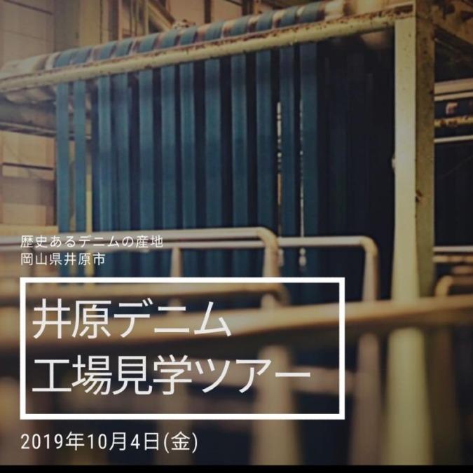 10/4(金)『井原デニム工場見学ツアー』