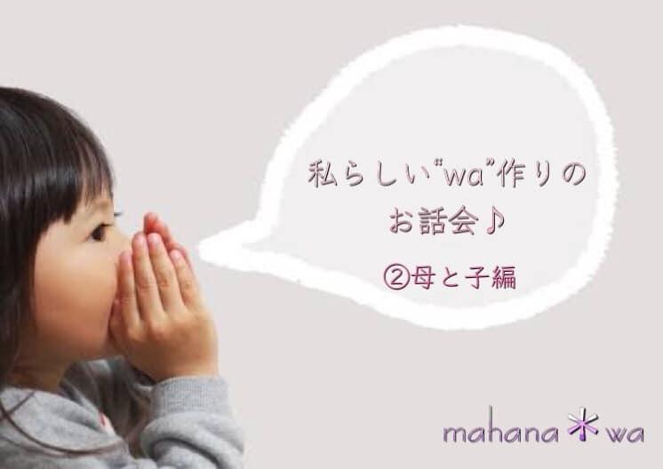 """【8/26(月)】私らしい""""wa""""作りのお話会【②母と子編】"""