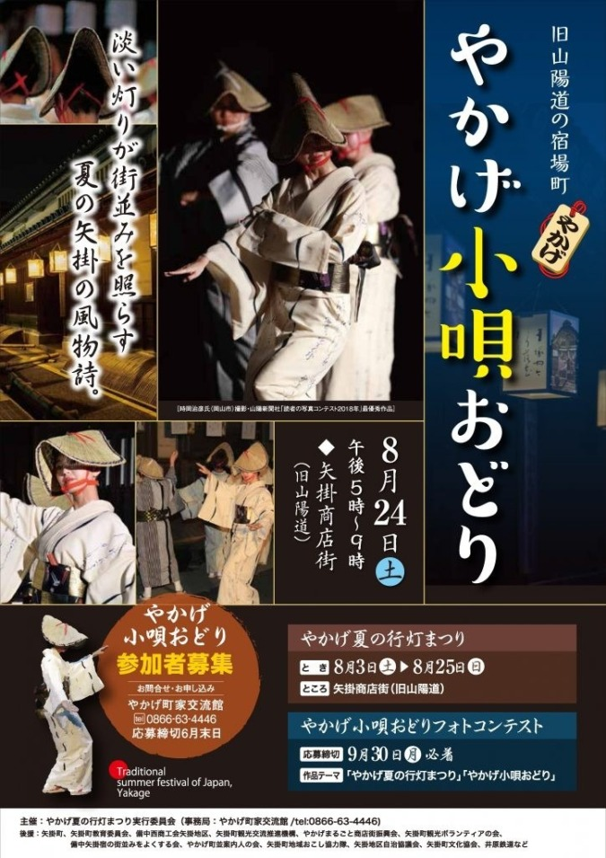 【8/24(土)】やかげ小唄おどり