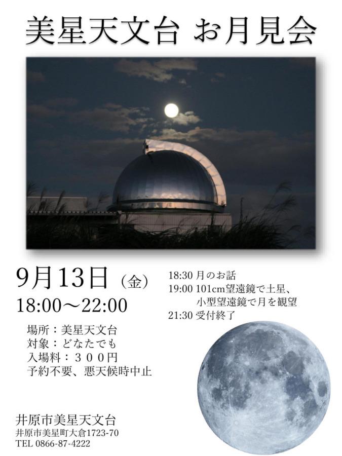 9月13日(金)美星天文台 お月見会