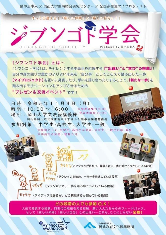 【11/4(月)】ジブンゴト学会2019 参加者大募集!!