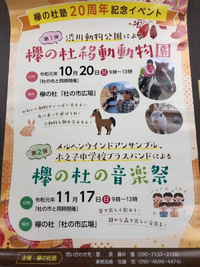10/20(日)欅の杜 移動動物園