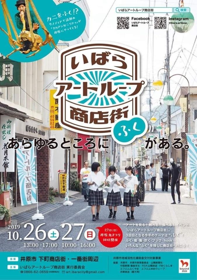 2019/10/26.27 いばらアートループ商店街 ふく