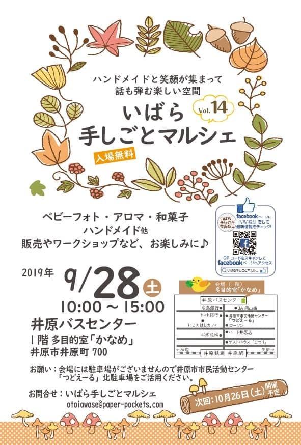 9/28(土)いばら手しごとマルシェvol.14