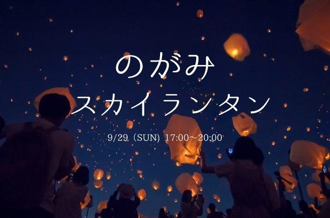 9/29(日)のがみスカイランタン