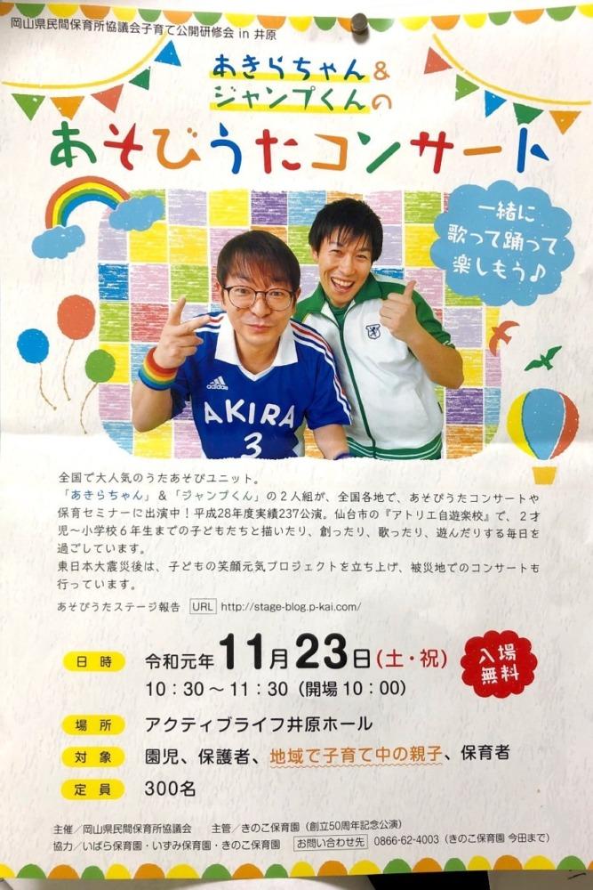 11/23(土) あそびうたコンサート