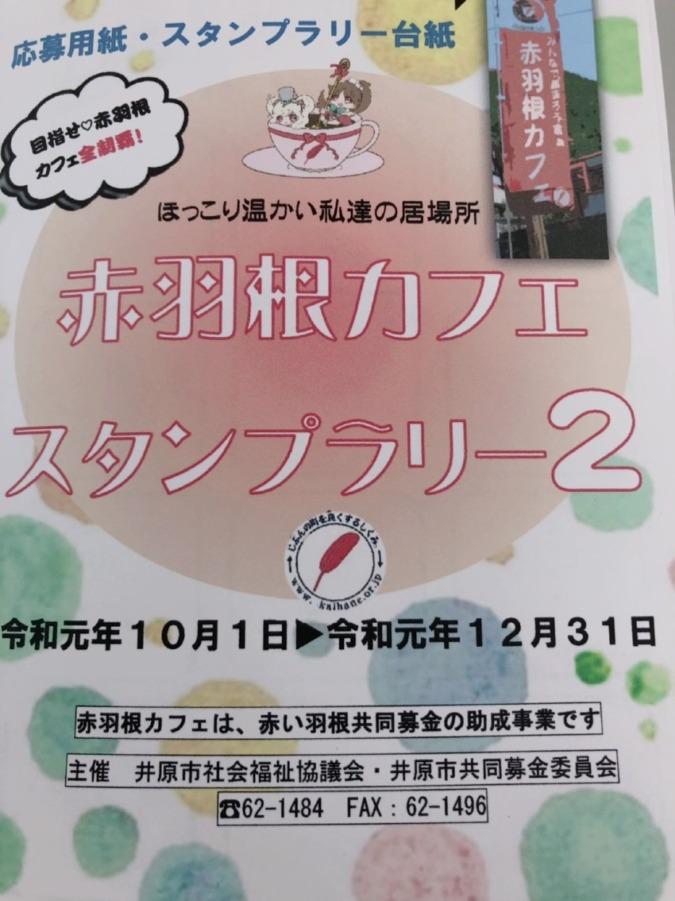 10/1~12/31まで 赤羽根カフェ スタンプラリー2