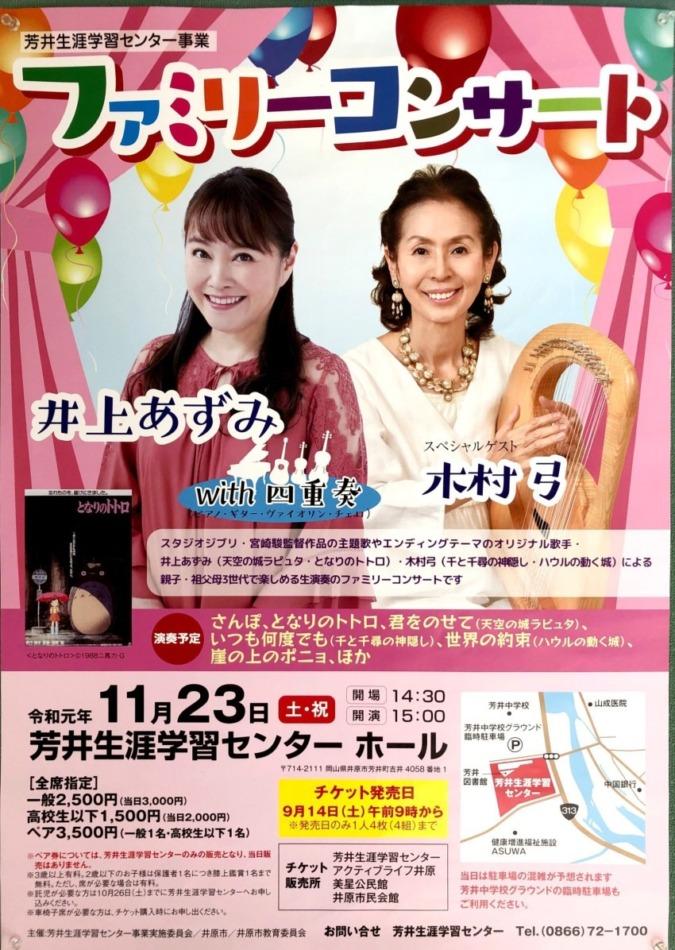 11/23(土) ファミリーコンサート