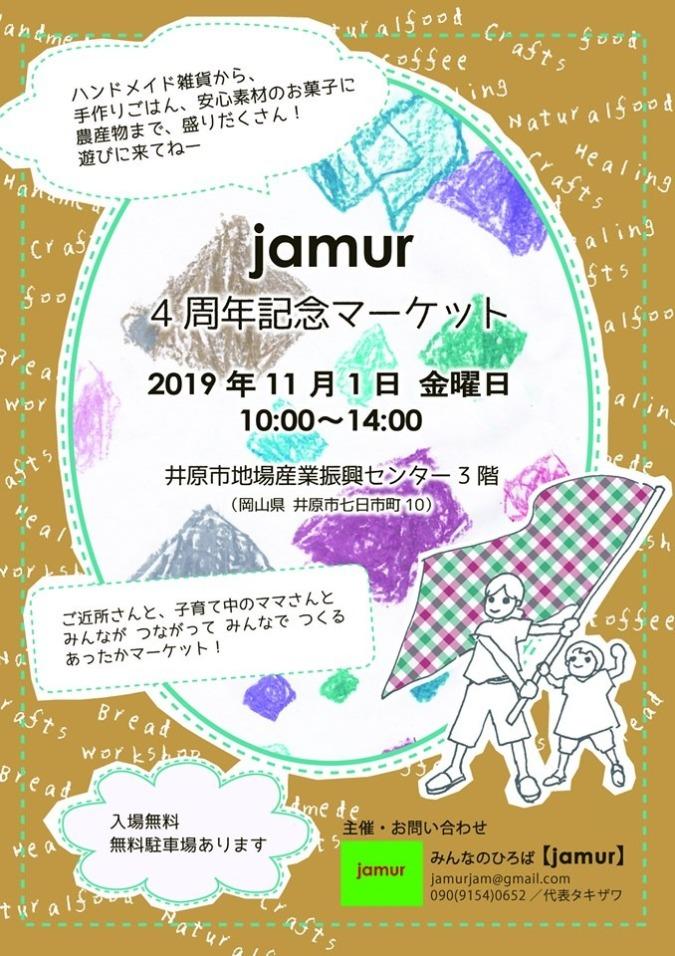 【11/1(金)】jamurマーケット