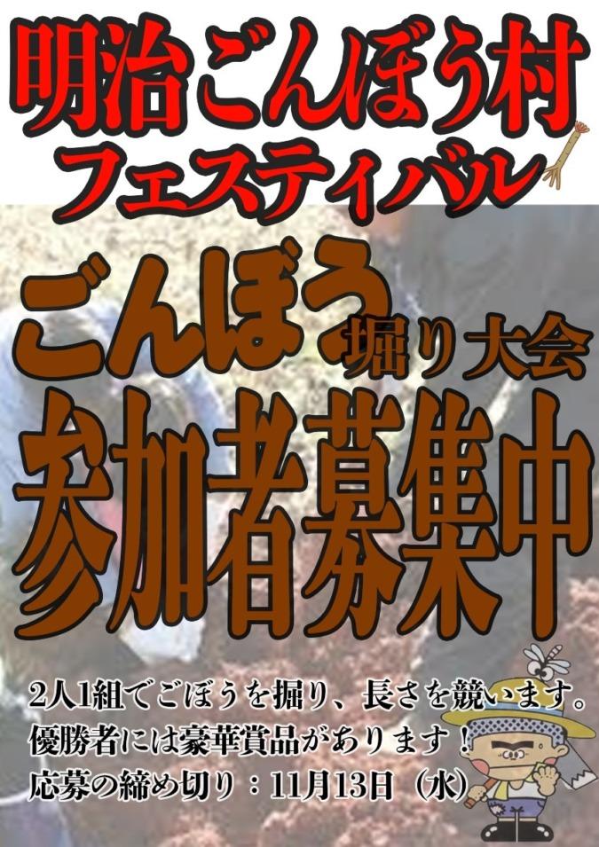 12/1(日)明治ごんぼう村フェスティバル