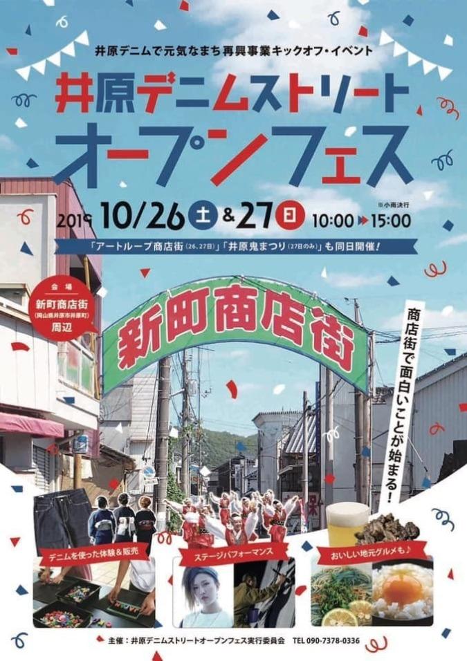 【10/26-27】井原デニムストリートオープンフェス