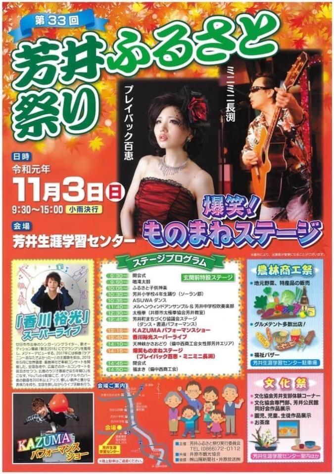 11/3(日)芳井ふるさと祭り2019