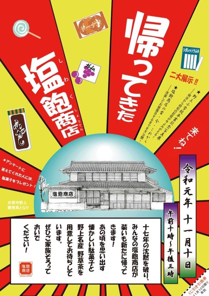 【11月10日(日)】野上町「塩飽商店」のお披露目