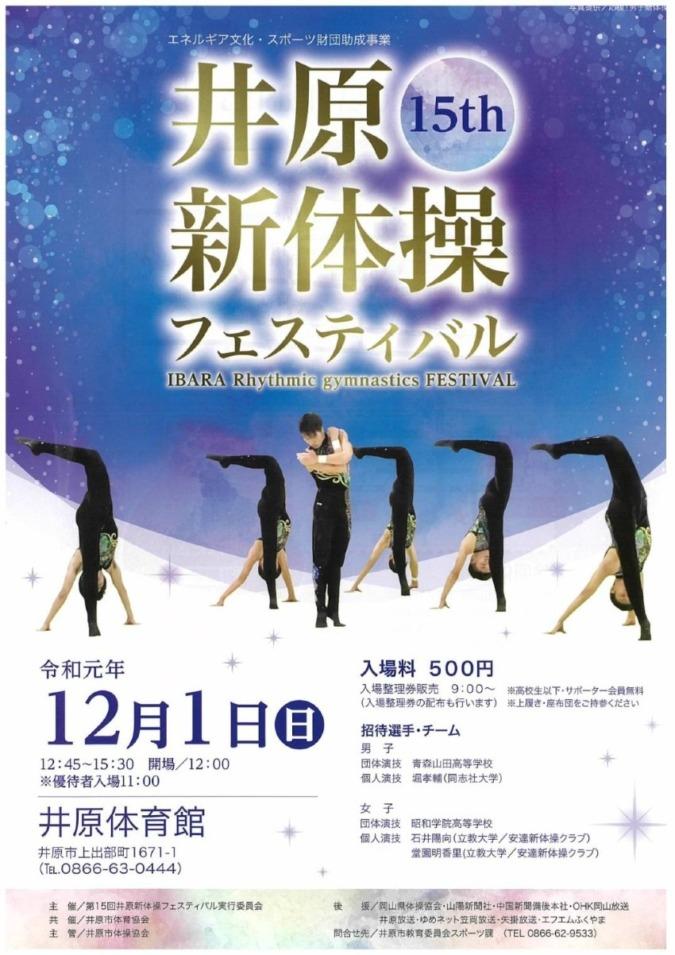【12/1(日)】第15回井原新体操フェスティバル