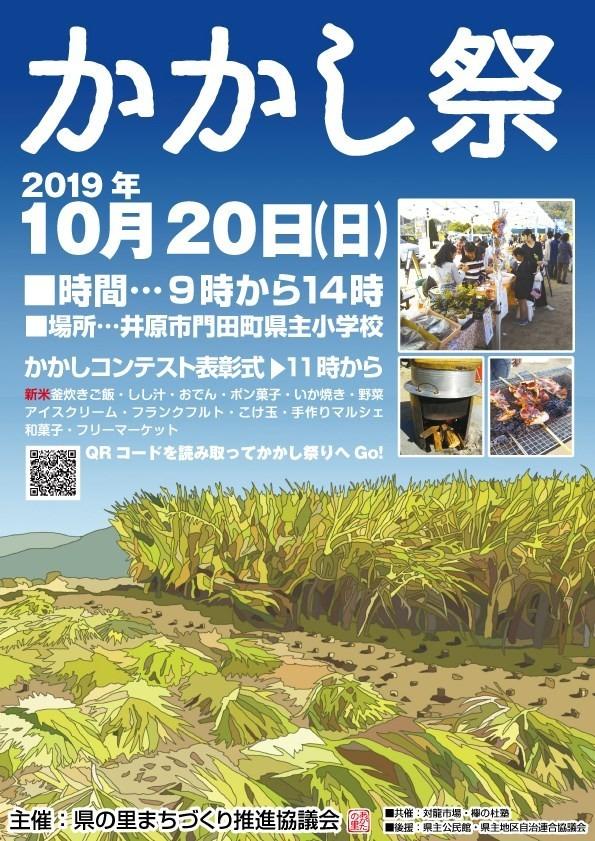 【10/20(日)】かかし祭