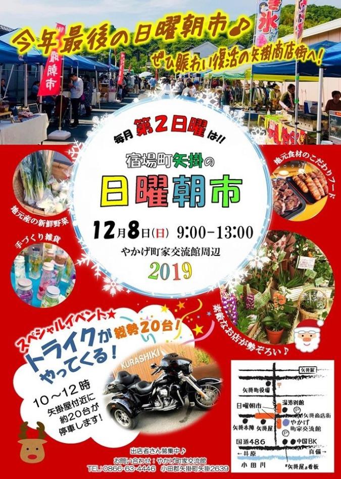 12/8㈰第77回 宿場町矢掛 日曜朝市!
