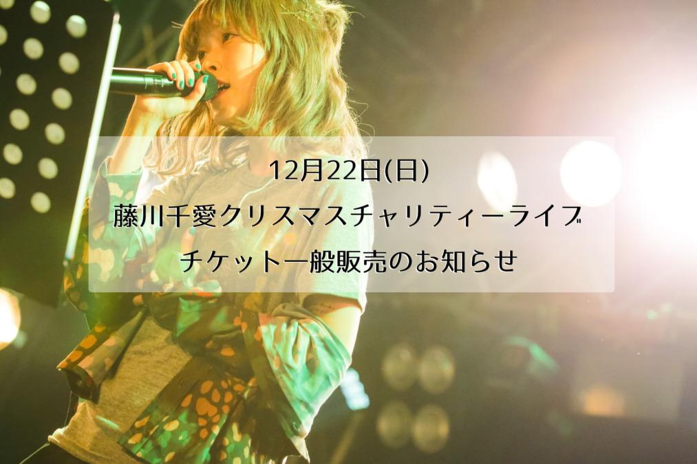 チケット一般販売開始【藤川千愛クリスマスチャリティーライブ】