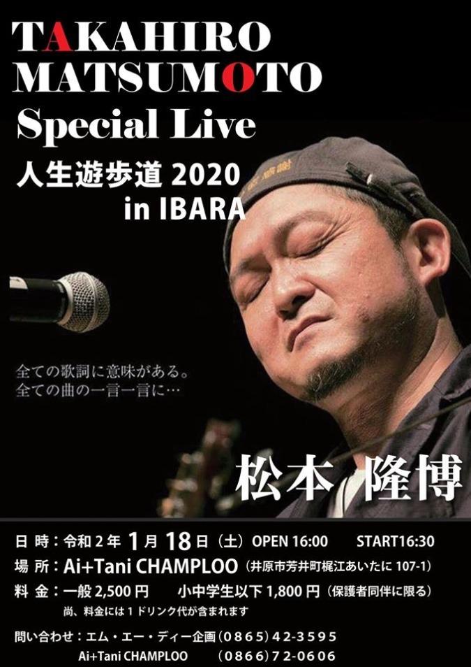 1月18日(土)松本隆博 Special Live ~人生遊歩道2020~