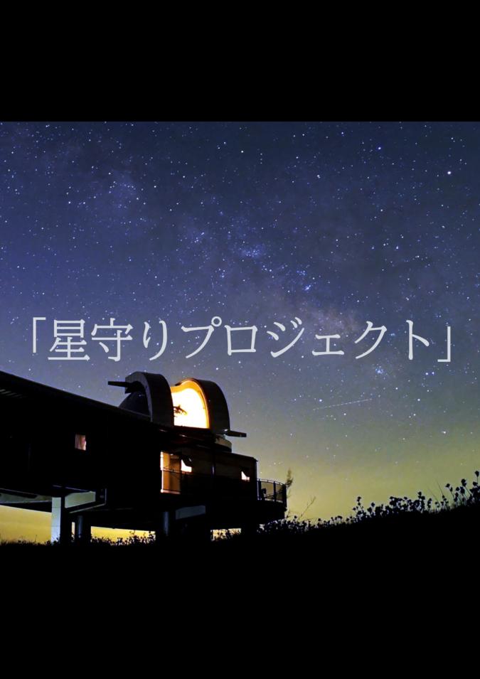 星守りプロジェクト
