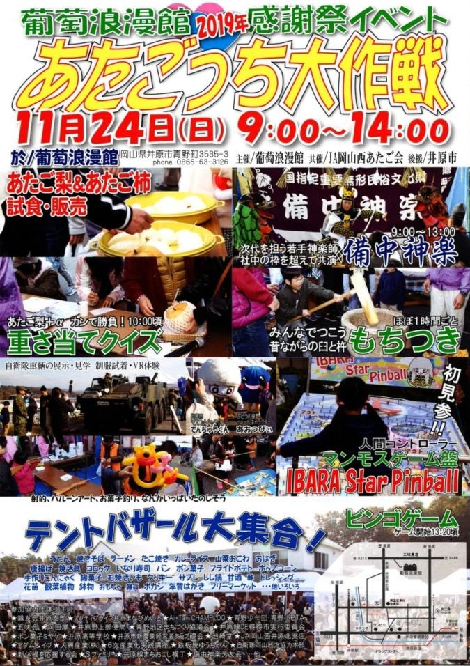 11/24日(日)あたごっち大作戦