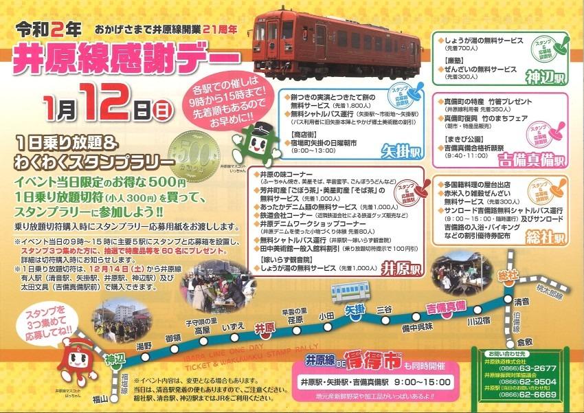 【1/12(日)】井原線感謝デー「1日乗り放題&わくわくスタンプラリー」