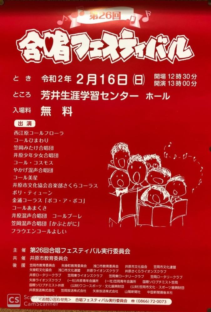 2/16(日)合唱フェスティバル