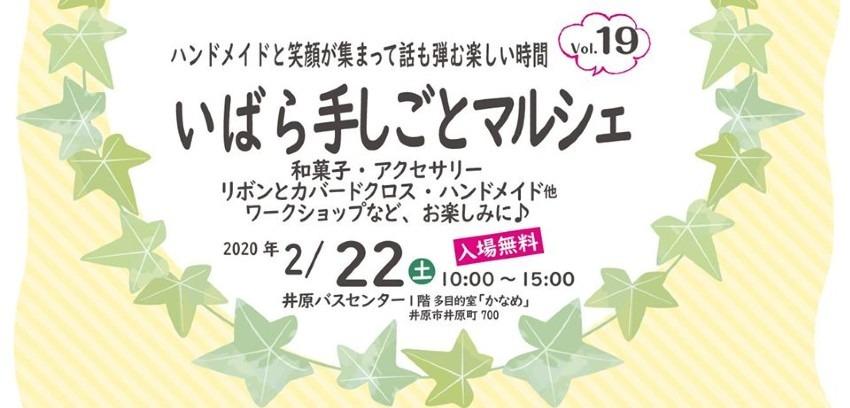 【2/22(土)】第19回 いばら手しごとマルシェ