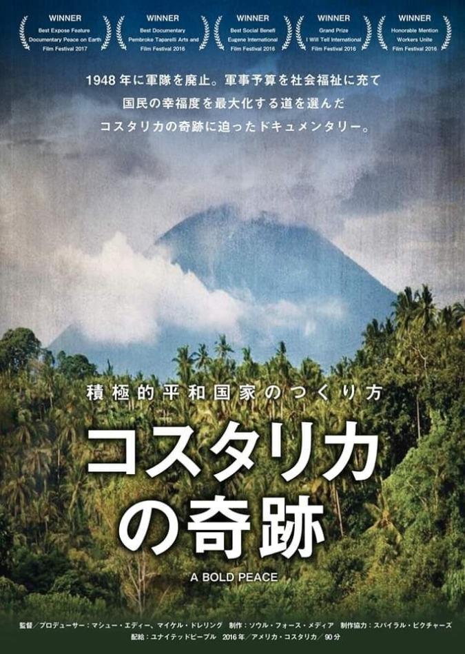 【2/18火】みんなの学びの映画会「コスタリカの奇跡」上映会&みん映的ワールドカフェ