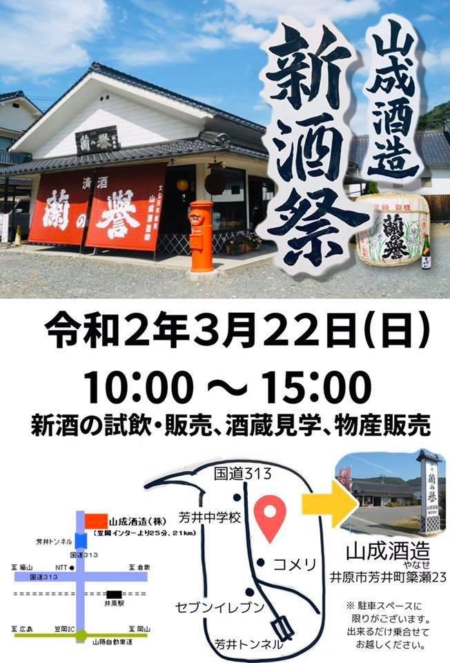 【3/22(日)】山成酒造 新酒祭り