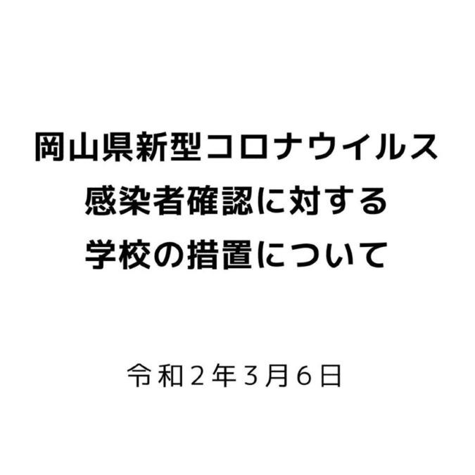 岡山県新型コロナウイルス感染者確認に対する学校の措置について