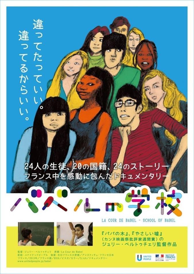3/31(火)みんなの学びの映画会「バベルの学校」上映会&みん映的ワールドカフェ