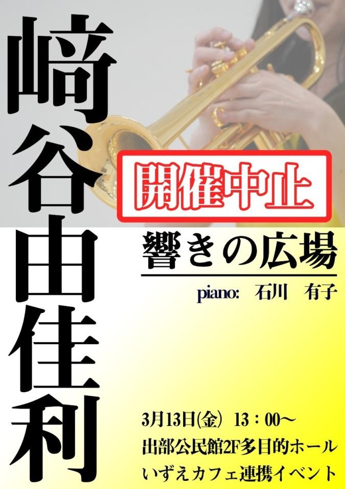 【開催中止】3/13(金) 﨑谷由佳利@いずえ公民館