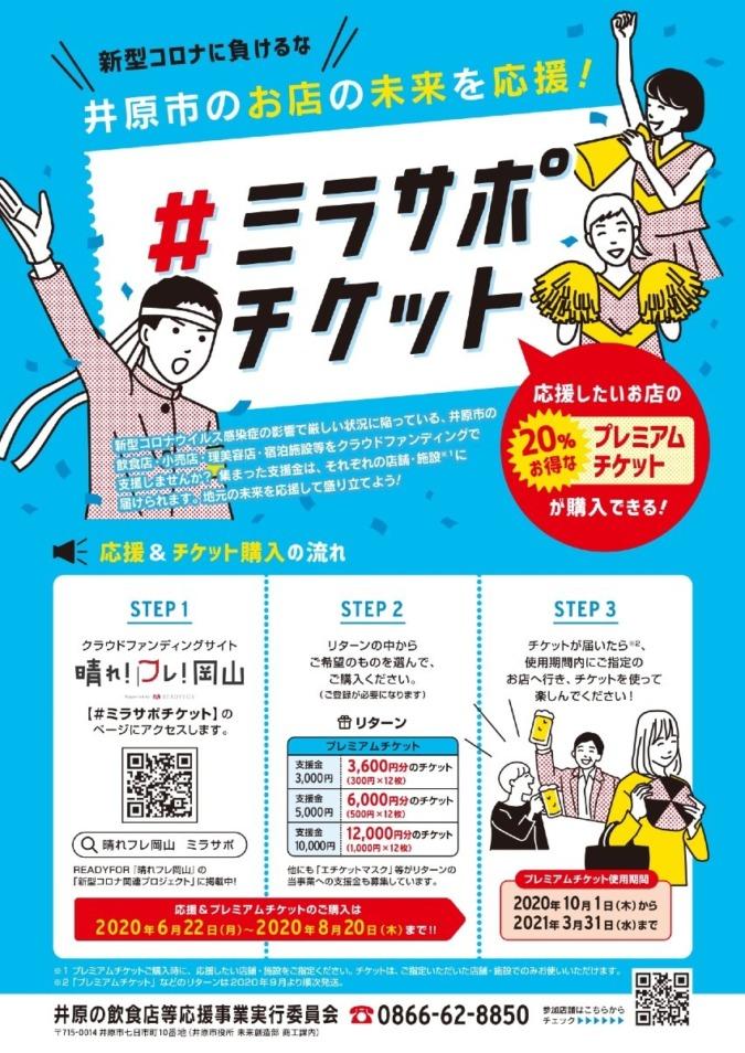 【6/22(月)9時~】プレミアム付商品券「#ミラサポチケット」を販売します!