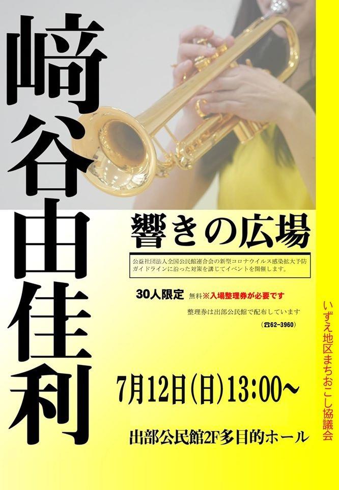 【7/12】﨑谷由佳利 響きの広場