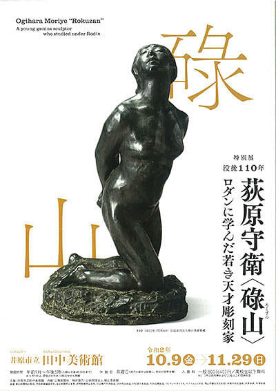 「荻原守衛<碌山>―ロダンに学んだ若き天才彫刻家―」