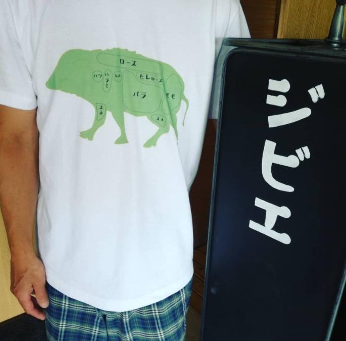 「ジビエを語ろうTシャツ」