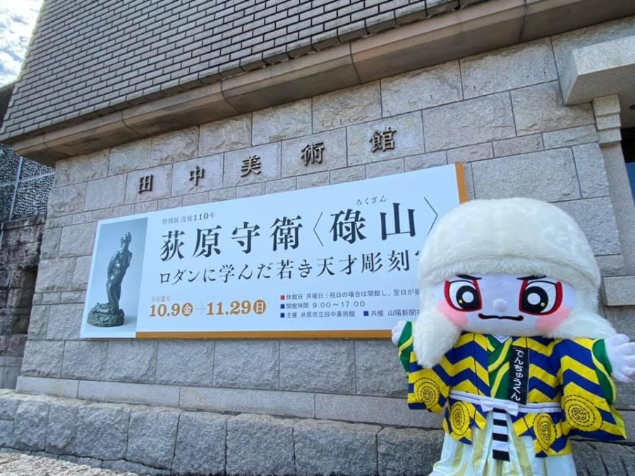 田中美術館で特別展