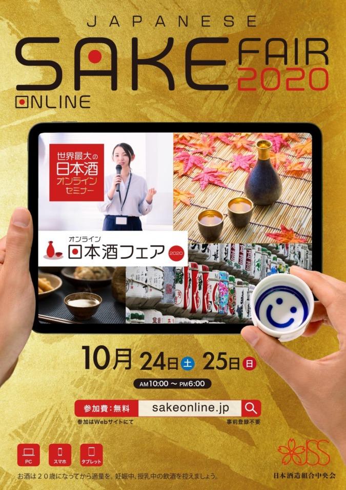 『オンライン日本酒フェア2020』
