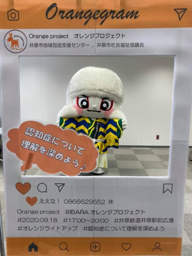 IBARAオレンジプロジェクト