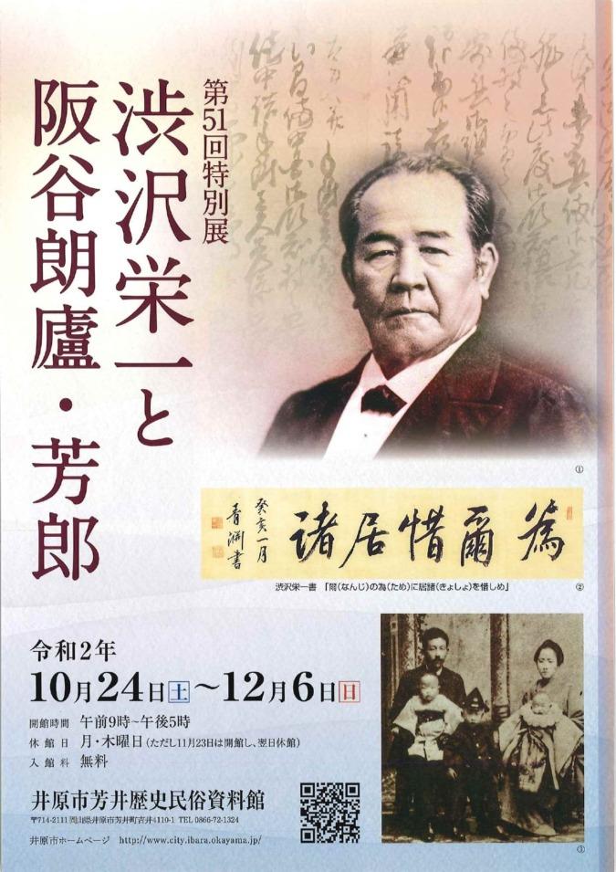10月24日(土)~12月6日(日)『渋沢栄一と阪谷朗廬(さかたにろうろ)・芳郎』