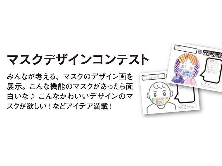 『マスクデザインコンテスト』