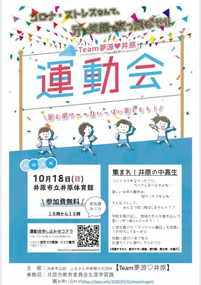 10/18(日)夢源運動会