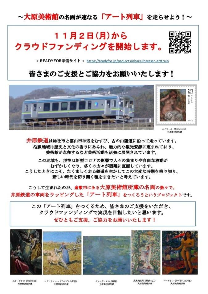 アート列車の実現を目指したクラウドファンディング