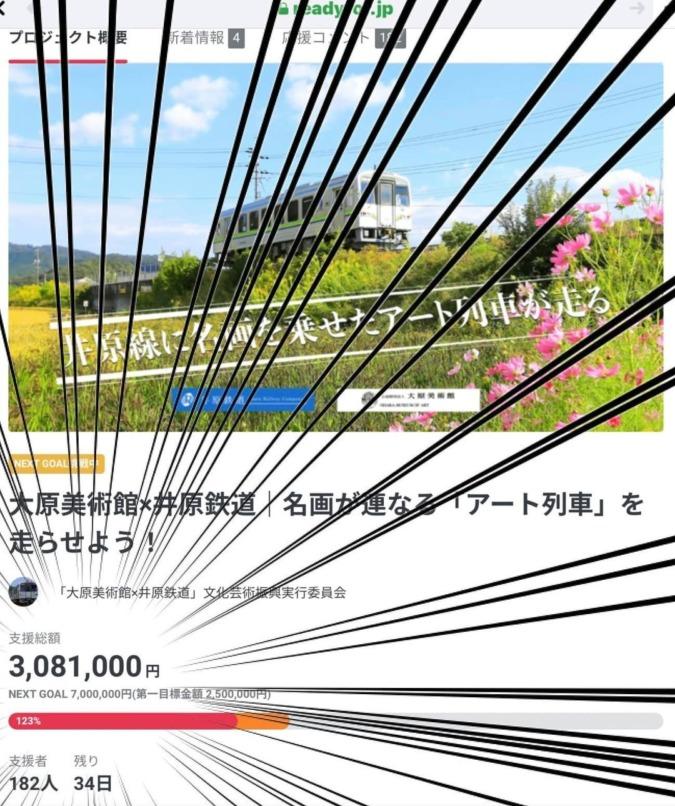 【井原鉄道を大原美術館の名画で飾る「アート列車」実現を!